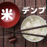 米のデンプン