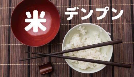 米のデンプンを構成する多糖類