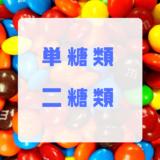 単糖類と二糖類の種類まとめ