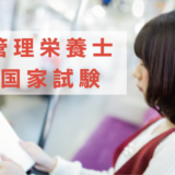 管理栄養士国家試験のガイドラインの改定まとめ(第34回~第37回国試)