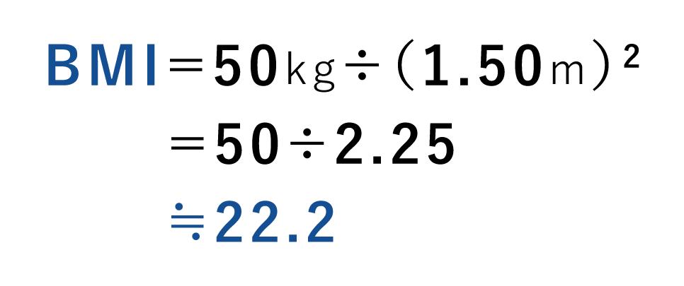 BMIの計算例