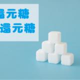 還元糖と非還元糖