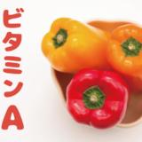ビタミンA_アイキャッチ