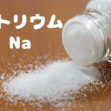 ナトリウム(Na)の生理作用_食塩が血圧を上昇させる理由