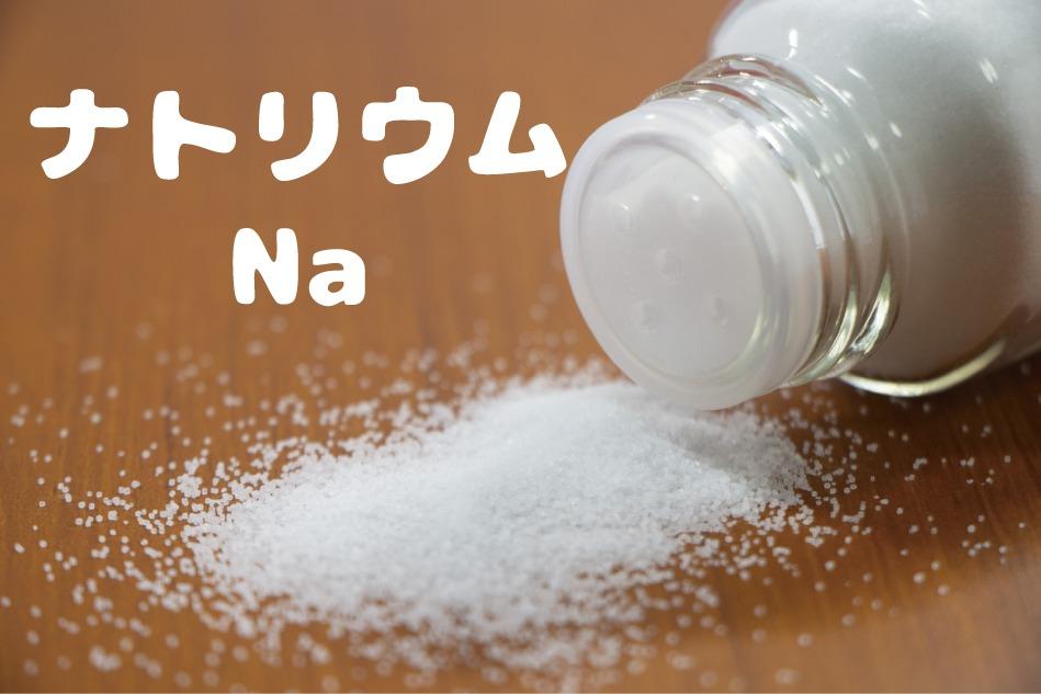 ナトリウム_アイキャッチ