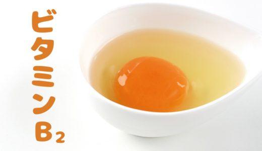 ビタミンB2の生理作用と欠乏症_エネルギー代謝に関わるビタミン