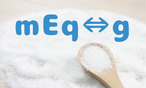 食塩(NaCl)に用いるmEqの意味や計算式をわかりやすく解説