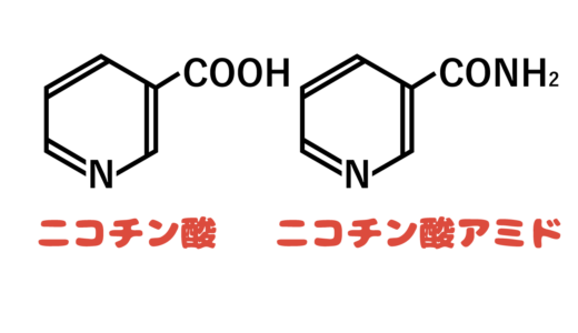ナイアシンの生理作用と欠乏症_酸化還元反応に関わるビタミン