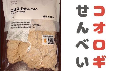 コオロギせんべい(無印良品)の栄養価と味の感想