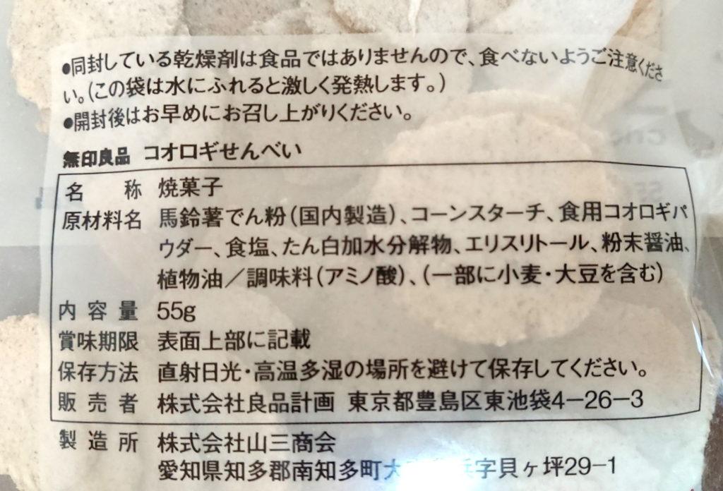 コオロギせんべい_原材料