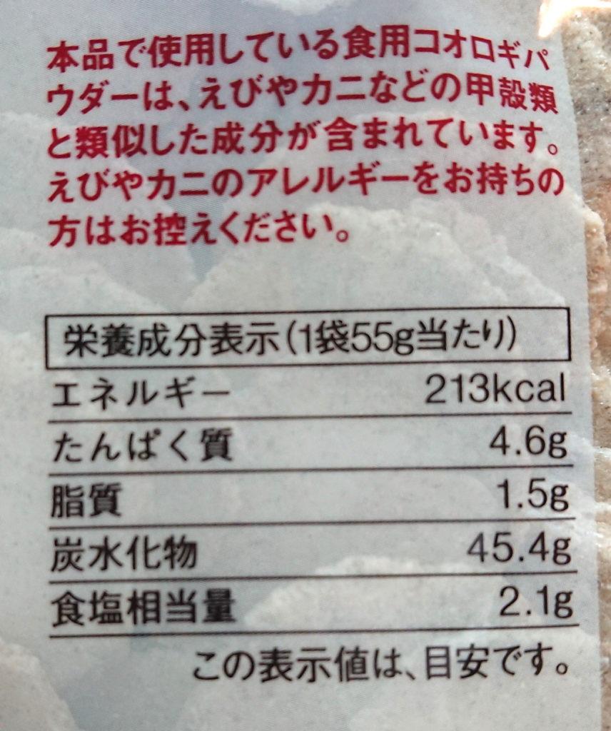コオロギせんべい_栄養成分表示